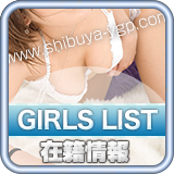 GIRLS LIST